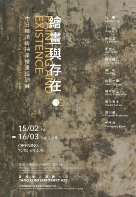 PAINTING AND EXISTENCE - CHINESE, JAPANESE AND KOREAN ABSTRACT PAINTING TRAVELLING EXHIBITION (group) @ARTLINKART, exhibition poster