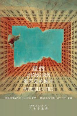 章犇——看不见的城市 | 个展