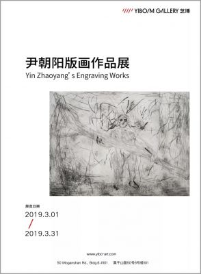 YIN ZHAOYANG'S ENGRAVING WORKS (solo) @ARTLINKART, exhibition poster