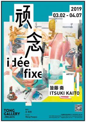ITSUKI KAITO - IDéE FIXE (solo) @ARTLINKART, exhibition poster