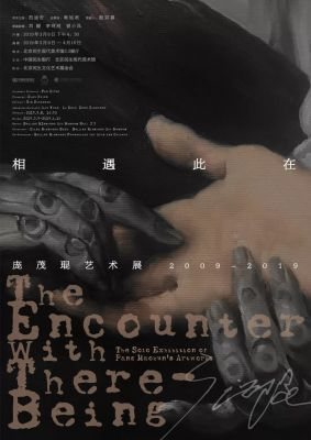 THE ENCOUNTER WITH THERE-BEING - THE SOLO EXHIBITION OF PANG MAOKUN'S ARTWORKS (solo) @ARTLINKART, exhibition poster