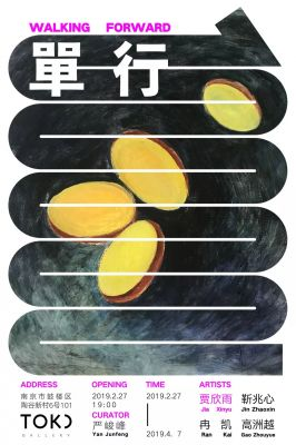 单行 (群展) @ARTLINKART展览海报