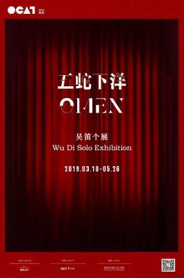 WU DI - OMEN (solo) @ARTLINKART, exhibition poster