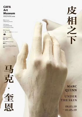MARC QUINN - UNDER THE SKIN (solo) @ARTLINKART, exhibition poster
