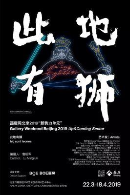 """此地有狮——画廊周北京2019""""新势力单元"""" (群展) @ARTLINKART展览海报"""