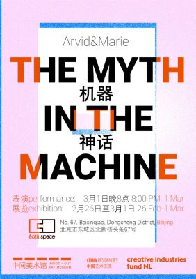 THE MYTH IN THE MACHINE - OAM RESIDENCY ARTISTS' EXHIBITION (solo) @ARTLINKART, exhibition poster
