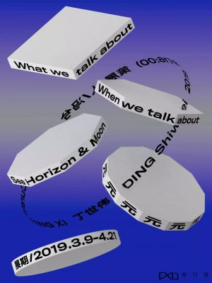 DING SHIWEI SOLO EXHIBITION - WHAT WE TALK ABOUT WHEN WE TALK ABOUT SEA HORIZON & MOON? (solo) @ARTLINKART, exhibition poster