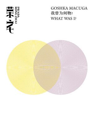 WHAT WAS I? (group) @ARTLINKART, exhibition poster
