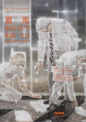 XIA YU - SUBJUNCTIVE MOOD (solo) @ARTLINKART, exhibition poster