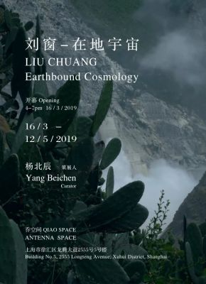 LIU CHUANG - EARTHBOUND COSMOLOGY (solo) @ARTLINKART, exhibition poster