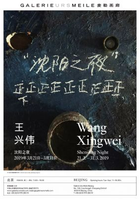 WANG XINGWEI - SHENYANG NIGHT (solo) @ARTLINKART, exhibition poster