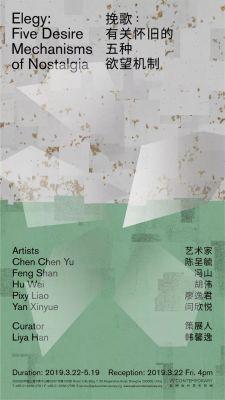 挽歌——有关怀旧的五种欲望机制 (群展) @ARTLINKART展览海报