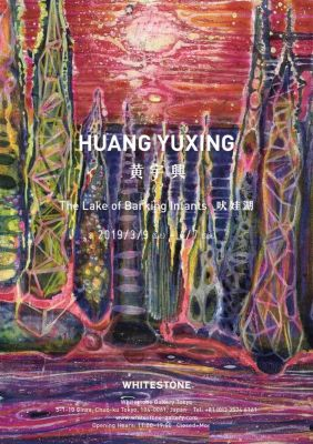 HUANG YUXING - THE LAKE OF BARKING INFANTS (solo) @ARTLINKART, exhibition poster