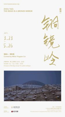 ZHOU TAO - THE RIDGE IN A BRONZE MIRROR (solo) @ARTLINKART, exhibition poster