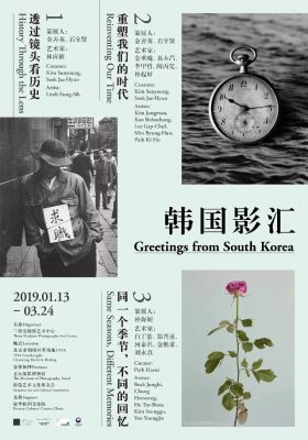GREETING FROM SOUTH KOREA (group) @ARTLINKART, exhibition poster