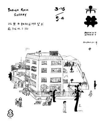 MARKET STREET (solo) @ARTLINKART, exhibition poster