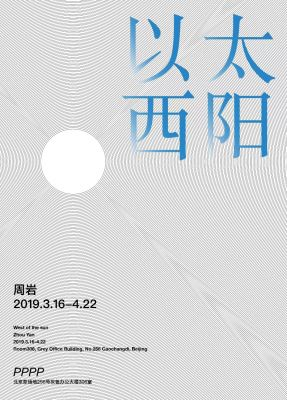 ZHOU YAN - WEST OF THE SUN (solo) @ARTLINKART, exhibition poster
