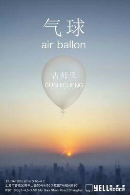 GU SHICHENG - AIR BALLON (solo) @ARTLINKART, exhibition poster