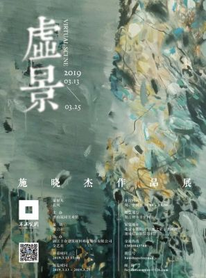VIRTUAL SENCE - SHI XIAOJIE (solo) @ARTLINKART, exhibition poster