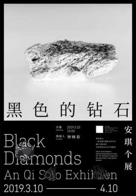 BLACK DIAMONDS - AN QI SOLO EXHIBITION (solo) @ARTLINKART, exhibition poster