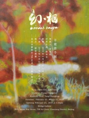 UNREAL-IMAGE - FANG JIANXI SOLO EXHIBITION (solo) @ARTLINKART, exhibition poster