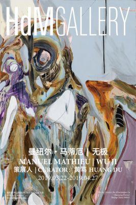 MANUEL MATHIEU - WU JI (solo) @ARTLINKART, exhibition poster