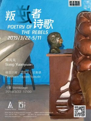 POETRY OF THE REBELS (group) @ARTLINKART, exhibition poster