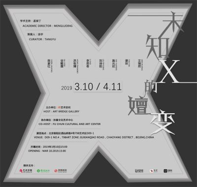 (group) @ARTLINKART, exhibition poster