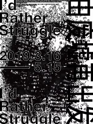 I'D RATHER STRUGGLE (group) @ARTLINKART, exhibition poster
