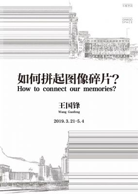 WANG GUOFENG - HOW TO CONNECT OUR MEMORIES? (solo) @ARTLINKART, exhibition poster