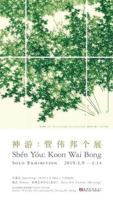 SHéN YóU - KOON WAI BONG SOLO EXHIBITION (solo) @ARTLINKART, exhibition poster