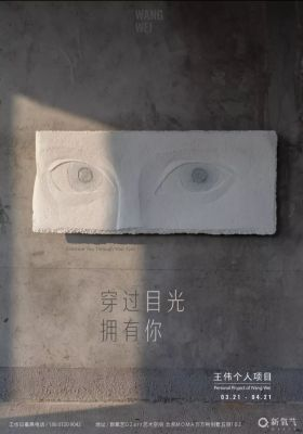 WANG WEI SOLO EXHIBITION - EMBRACE YOU THROUGH YOUR EYES (solo) @ARTLINKART, exhibition poster