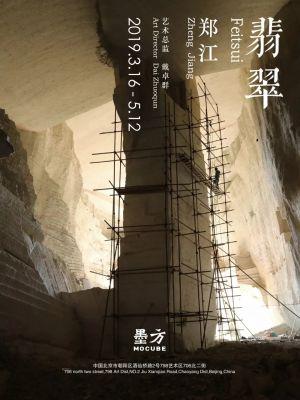 ZHENG JIANG - FEITSUI (solo) @ARTLINKART, exhibition poster