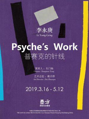 LI YONGGENG - PSYCHE'S WORK (solo) @ARTLINKART, exhibition poster