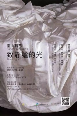 HARUMI SONOYAMA - SILENT LIGHT (solo) @ARTLINKART, exhibition poster