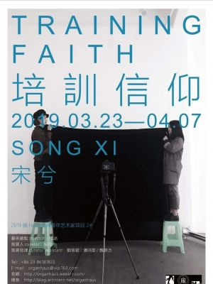 SONG XI - TRAINING FAITH (solo) @ARTLINKART, exhibition poster