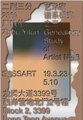GENEALOGY STUDY OF ARTISTS NO.3:ZHOU YILUN - 23% (solo) @ARTLINKART, exhibition poster