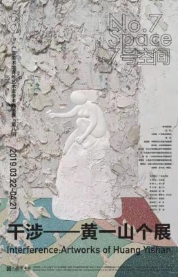 INTERFERENCE - ARTWORKS OF HUANG YISHAN (solo) @ARTLINKART, exhibition poster