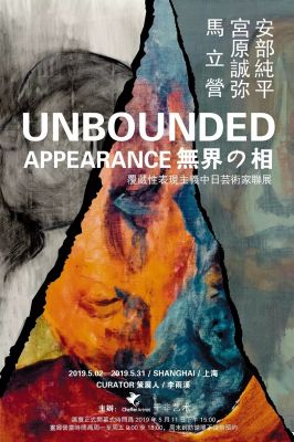 UNBOUNDED APPEARANCE (group) @ARTLINKART, exhibition poster