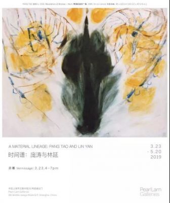 A MATERIAL LINEAGE - PAN TAO AND LIN YAN (group) @ARTLINKART, exhibition poster
