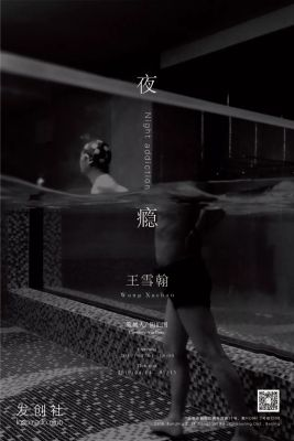 WANG XUEHAN - NIGHT ADDICTION (solo) @ARTLINKART, exhibition poster