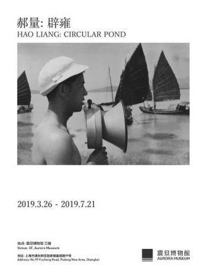 HAO LIANG - CIRCULAR POND (solo) @ARTLINKART, exhibition poster
