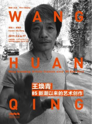 WANG HUANQING - ARTISTIC CREATION AFTER 85 NEW WAVE (solo) @ARTLINKART, exhibition poster
