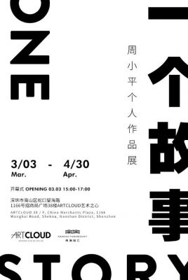 ZHOU XIAOPING - ONE STORY (solo) @ARTLINKART, exhibition poster