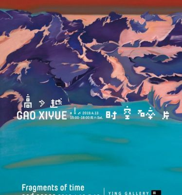 GAO XIYUE - FRAGMENTS OF TIME AND SPACE (solo) @ARTLINKART, exhibition poster