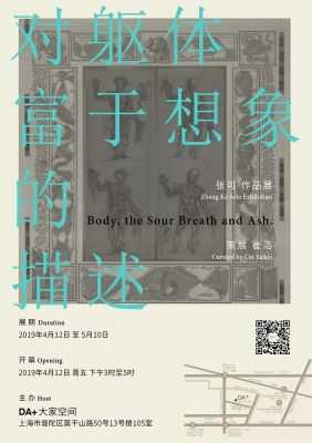 ZHANG KE - BODY, THE SOUR BREATH AND ASH. (solo) @ARTLINKART, exhibition poster