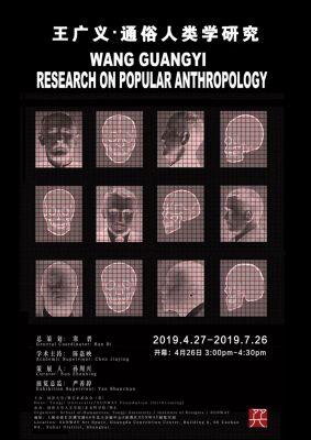 王广义——通俗人类学研究 (个展) @ARTLINKART展览海报