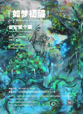 YUAN HONGBIN - AS IF WAKENING FROM A DREAM (solo) @ARTLINKART, exhibition poster