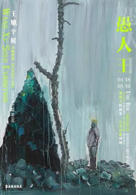 WANG XU SOLO EXHIBITION - UBU ROI (solo) @ARTLINKART, exhibition poster
