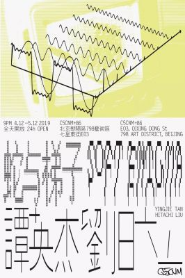 TAN YINGJIE & LIU HITACHI - SOFT ENIGMA (group) @ARTLINKART, exhibition poster